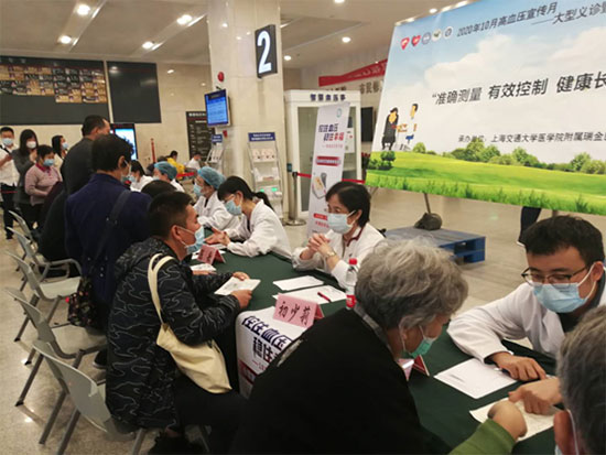 上海交大医学院附属瑞金医院北院举行高血压宣传月大型义诊和健康教育活动