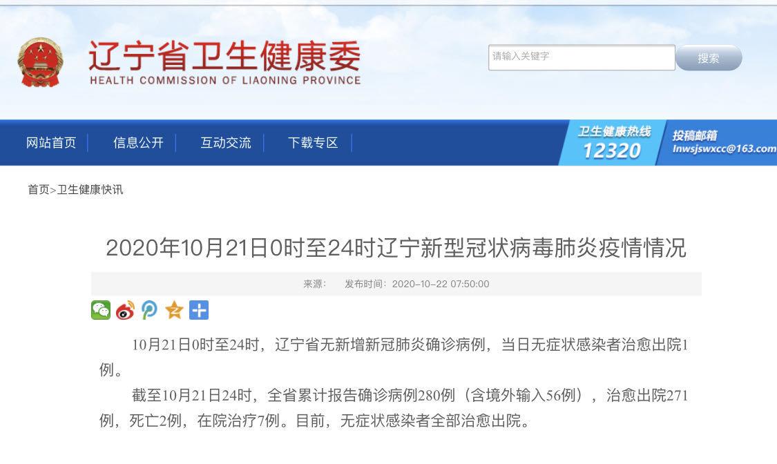 10月21日辽宁无新增新冠肺炎确诊病例