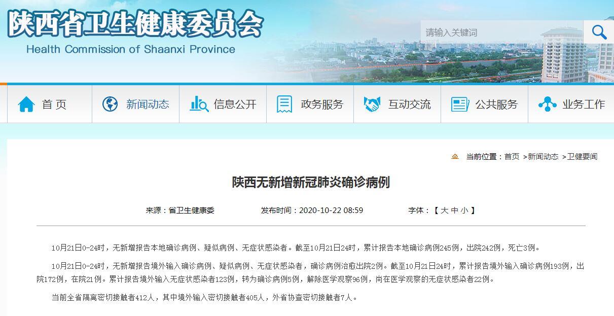 陕西10月21日无新增新冠肺炎确诊病例