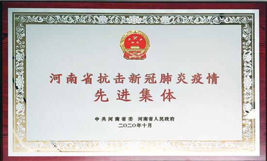 羚锐制药获河南省抗击新冠肺炎疫情先进集体