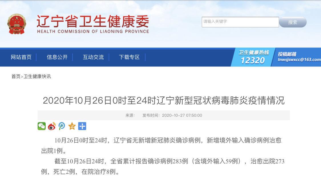 关注:10月26日辽宁无新增新冠肺炎确诊病例
