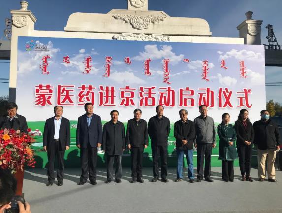 10月27日新时期蒙医药发展研讨会在北京市举行