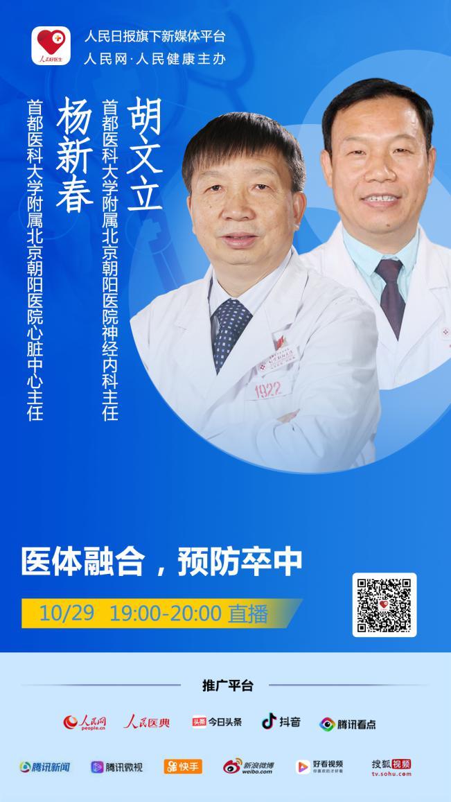 直播预告:医体融合,预防卒中