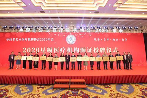 """北京京城皮肤医院获""""信用能力3A级医院和服务能力五星级医院""""称号"""
