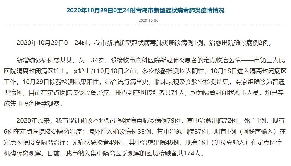 青岛新增1例确诊病例 为接收新冠肺炎患者定点医院护士