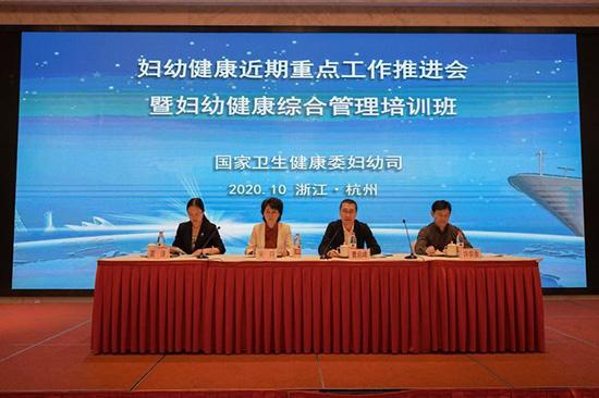 妇幼健康近期重点工作推进会暨妇幼健康综合管理培训班在杭州召开