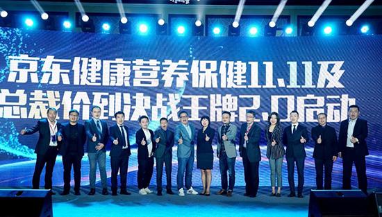 """""""2020京东健康全球保健盛典2.0""""在成都召开"""