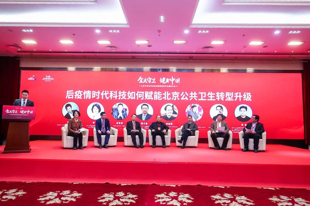"""""""全民守卫·健康中国""""公益行动北京站启动暨健康城市发展研讨会在京举行"""