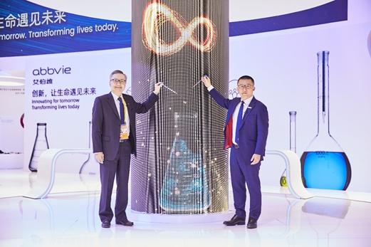 艾伯维携五大领域创新成果亮相第三届中国国际进口博览会