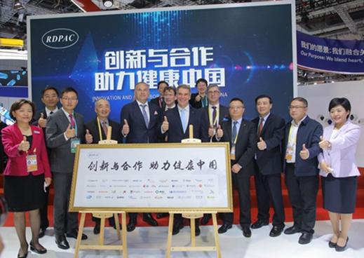 创新与合作助力健康中国RDPAC及会员企业亮相进博会