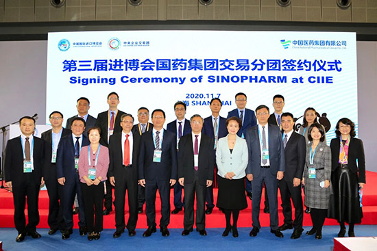 国药集团交易分团签约仪式在第三届进博会上举办