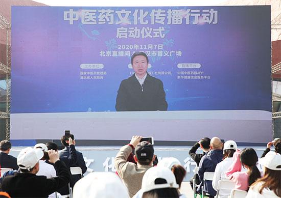 中医药文化传播行动正式启动大力推动中医药融入群众生产生活
