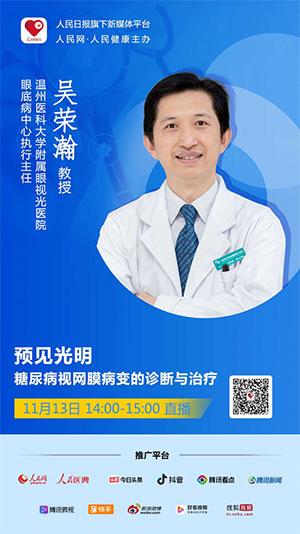 直播预告:预见光明—糖尿病视网膜病变的诊断与治疗