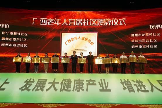 2020中国(广西)大健康产业峰会在广西南宁召开