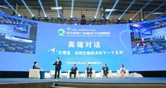 2020深圳BT产业领袖峰会在…