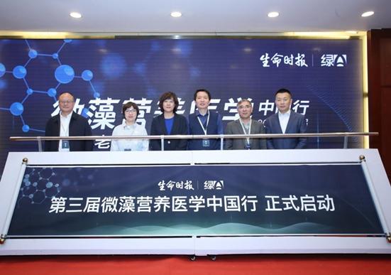 第三届微藻营养医学中国行在京启动