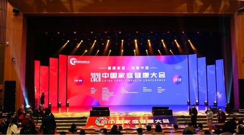 2020中国家庭健康大会在西安召开