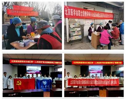 广州南沙华硕电脑维修点查询北京医学会联合国糖尿病日公益活动在京开展