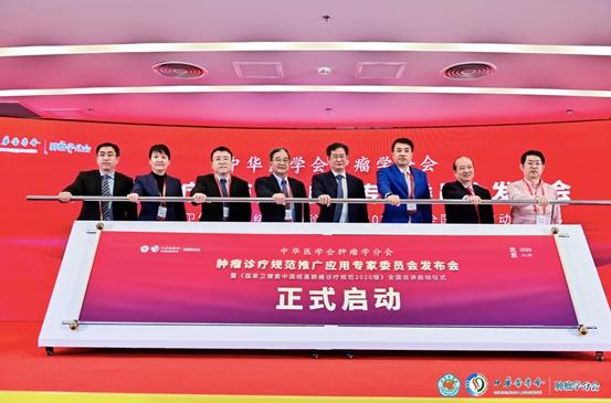 肿瘤诊疗规范推广应用专家委员会在京成立