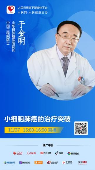 直播预告:小细胞肺癌的治疗突破