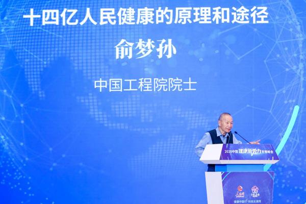 """俞梦孙:解决人民健康的核心思想是""""规模化有序开放"""""""