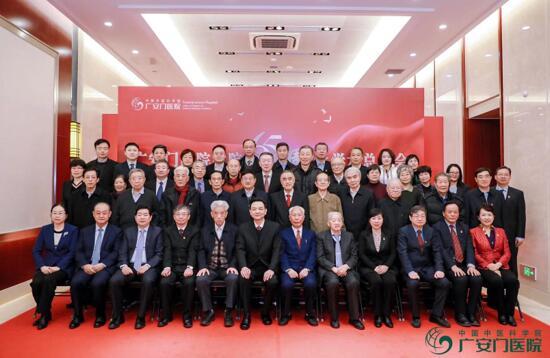 中国中医科学院广安门院召开建院65周年学术总结会