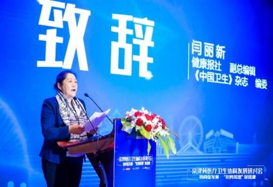 京津冀医疗卫生协同发展研讨会在京召开