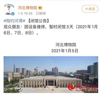 石家庄:停止举办大型聚集性群众文化旅游活动