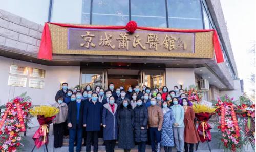 京城萧氏医馆开业典礼暨燕京萧氏妇科学术研讨会在京举行