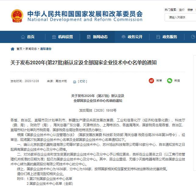 泰德制药获国家企业技术中心资质认定