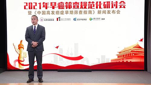 高发癌症早筛指南出台中国癌症防治水平将迈上新高度