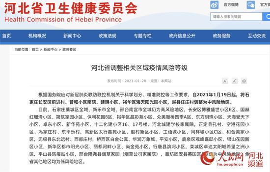 河北省调整相关区域疫情风险等级 石家庄增5中风险地区
