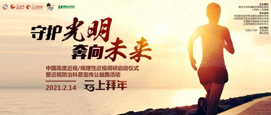 中国高度近视/病理性近视调研启动仪式暨近视防治科普宣传公益跑活动将于2月14日云上拜年