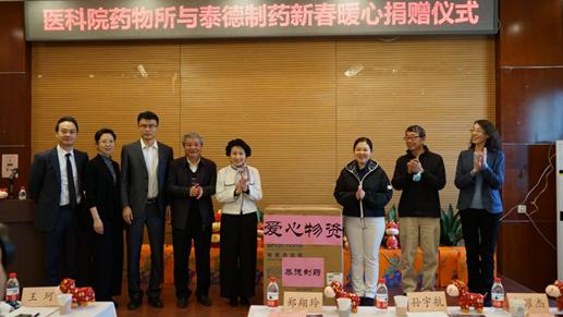 中国医学科学院药物研究所与泰德制药举行新春暖心捐赠活动