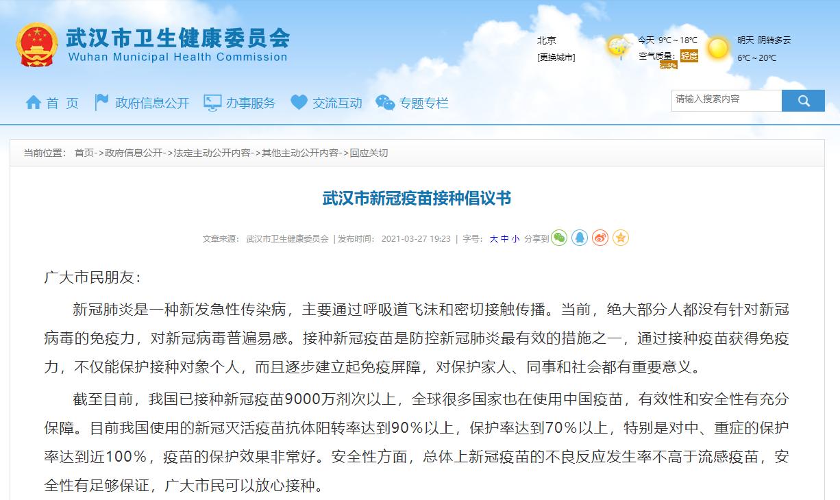 武汉向全体市民发布新冠疫苗接种倡议书
