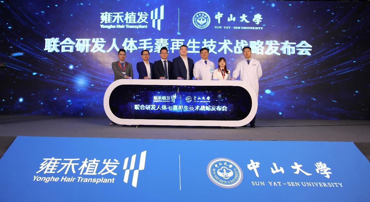 雍禾医疗与中山大学战略合作研发人体毛囊再生技术