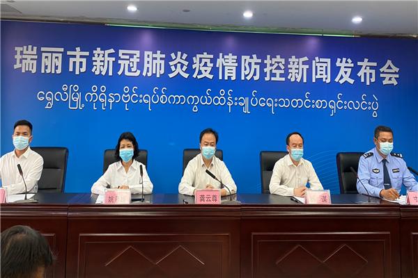 云南瑞丽市5地调整为中风险地区 出行计划是否要有变动?