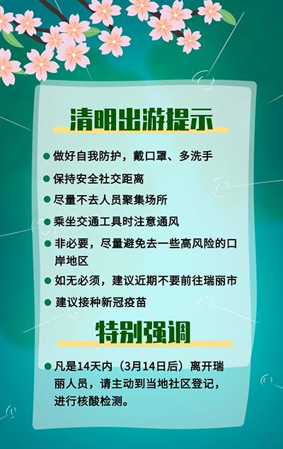 云南瑞丽5地上升为中风险地区清明假期出行安全吗?