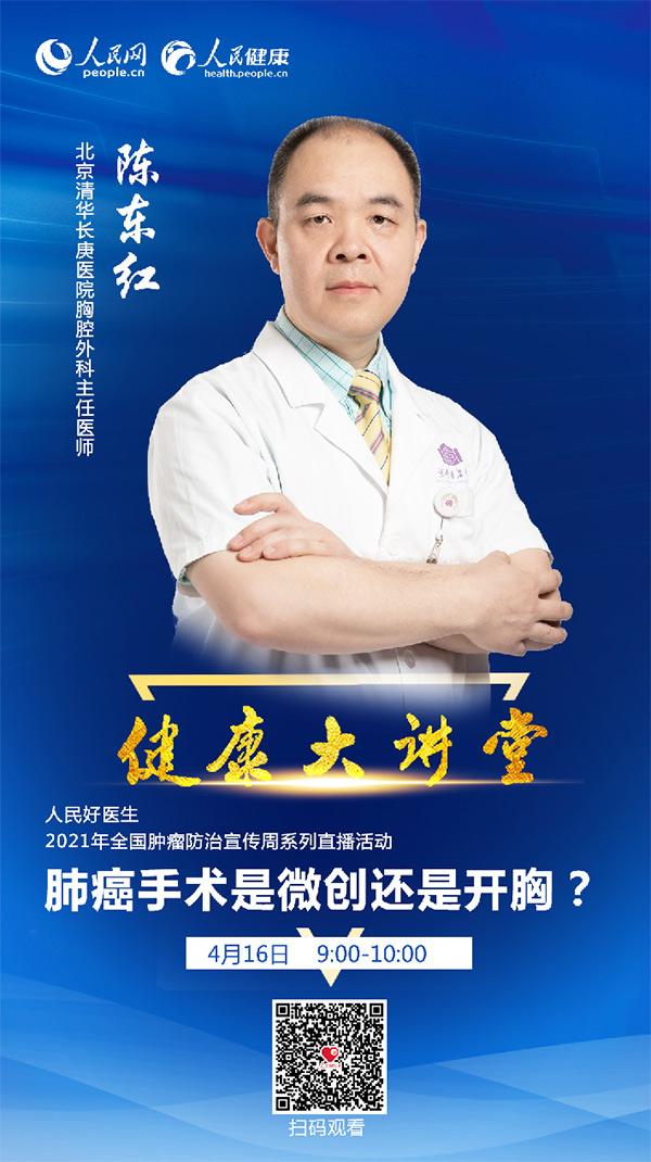 直播预告:肺癌手术是微创还是开胸?