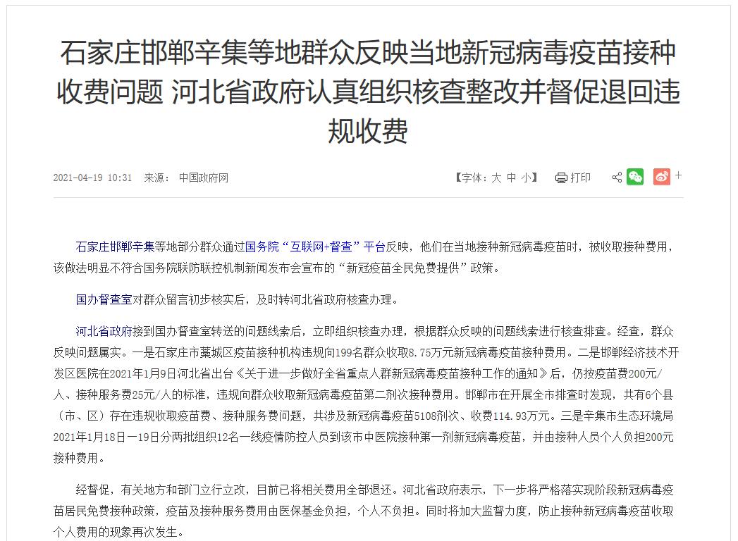 国办通报石家庄邯郸等地疫苗接种违规收费问题