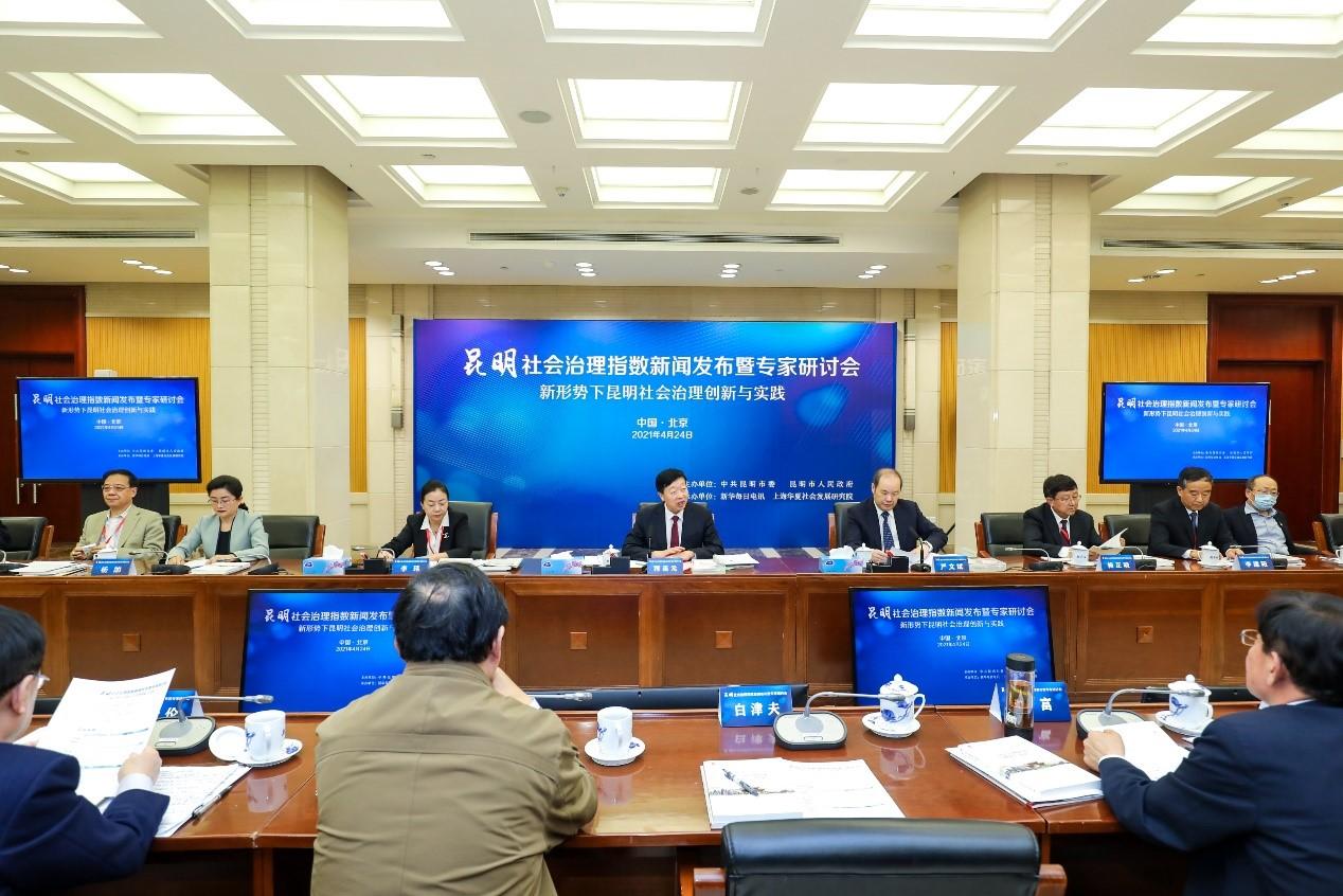 昆明社会治理指数新闻发布暨专家研讨会在京举行