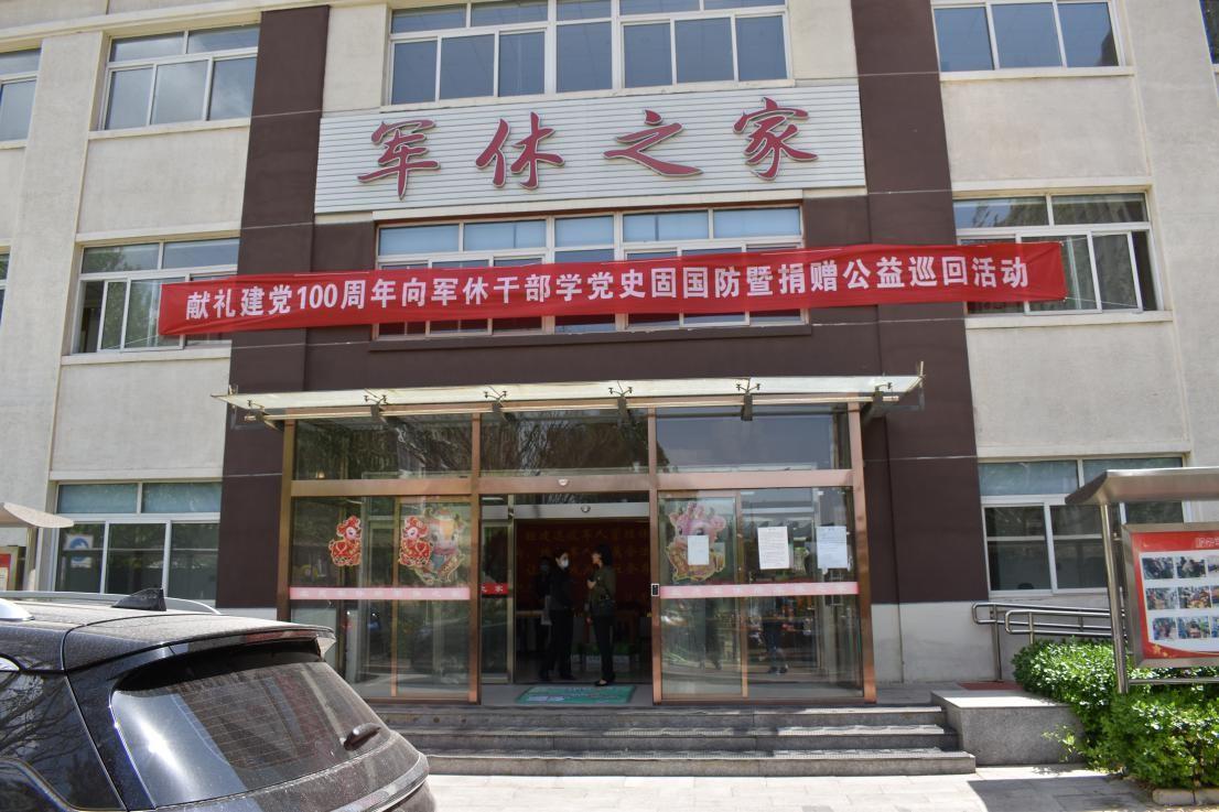向军休干部学党史固国防暨捐赠公益服务巡回活动在北京展开