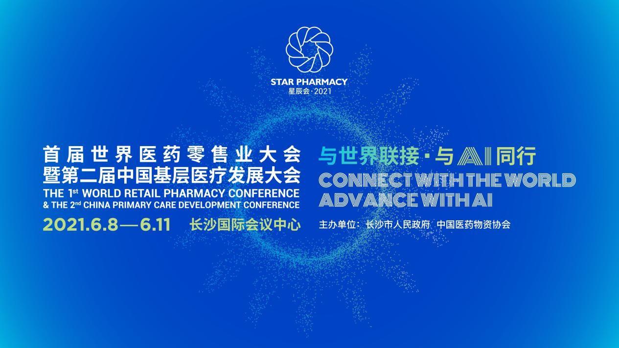 第二届中国基层医疗发展大会6月