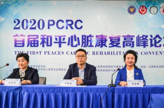 2020PCRC首届和平心脏康复高峰论坛在太原举行