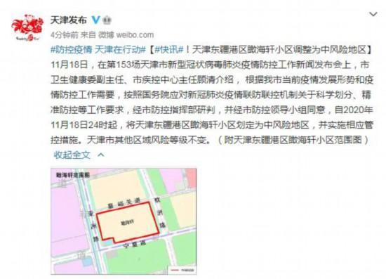 天津东疆港区瞰海轩小区调整为中风险地区