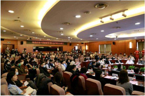 中国健康管理协会护理分会在北京正式成立